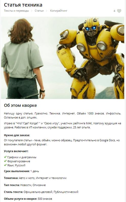 Статья техника