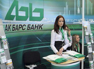Ак-Барс Банк
