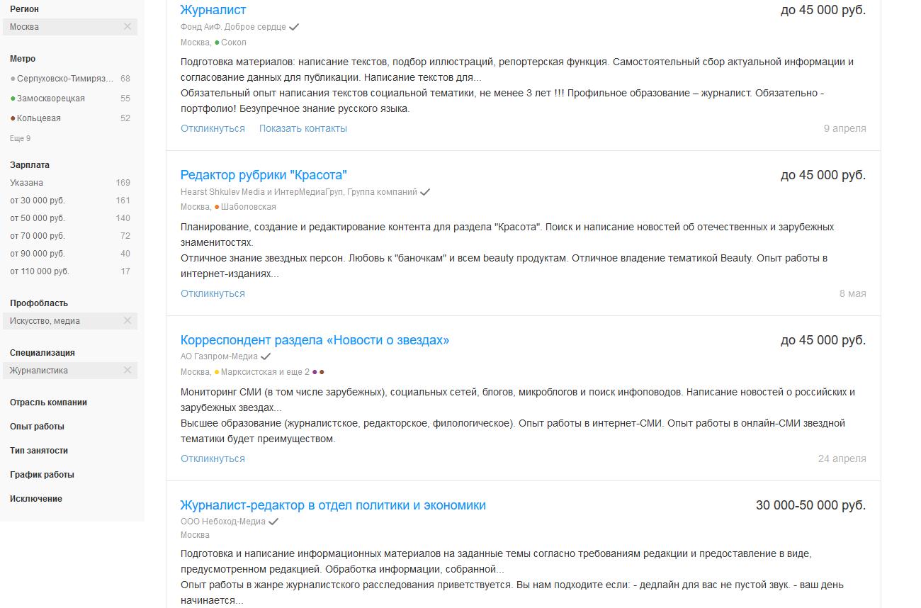 Вакансии в Москве с ограниченным окладом