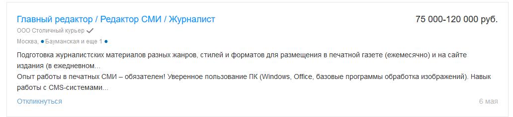 Пример вакансии для опытного редактора в Москве