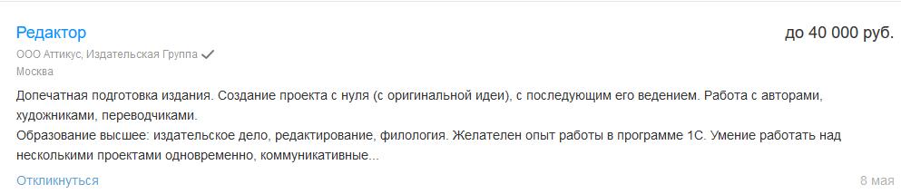 Пример вакансии для малоопытного редактора в Москве