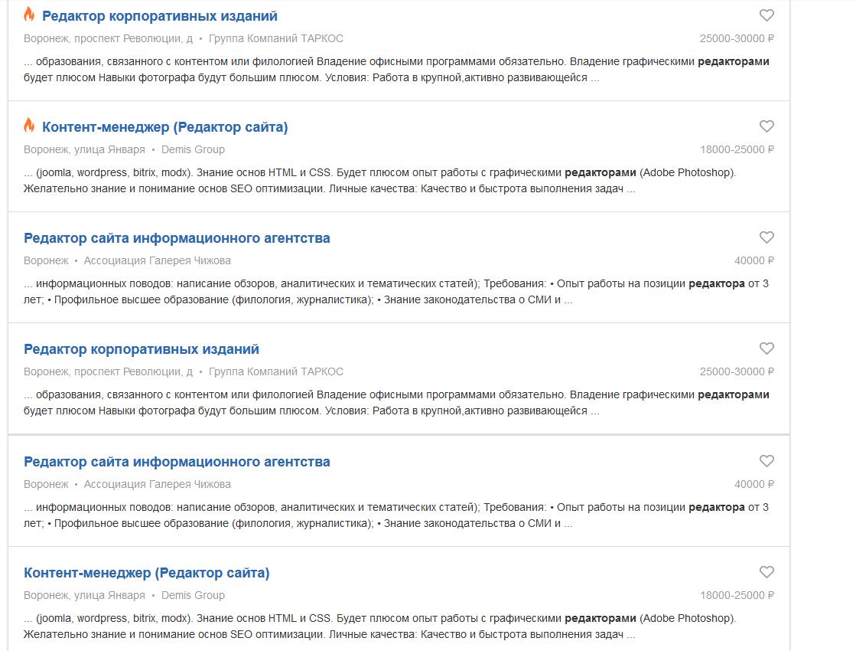 Примеры объявлений о предложении работы в Воронеже