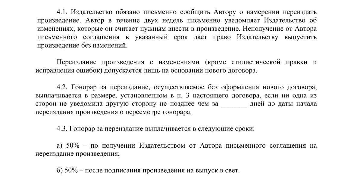 Пример: условия переиздания книги в договоре с издательством