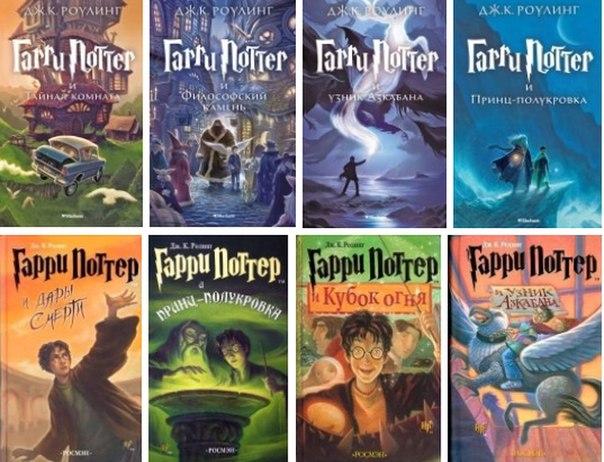 "Гарри Поттер: сверху — ""Махаон"", снизу — ""Росмэн"""