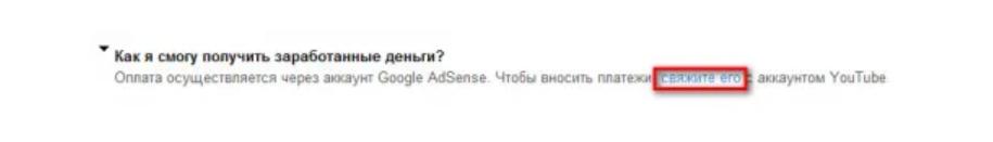 Связь аккаунтов YouTube и AdSense