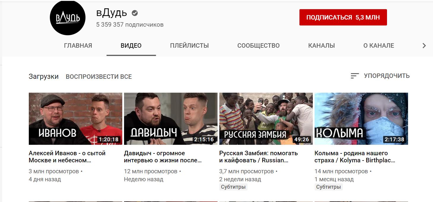 Канал Юрия Дудя