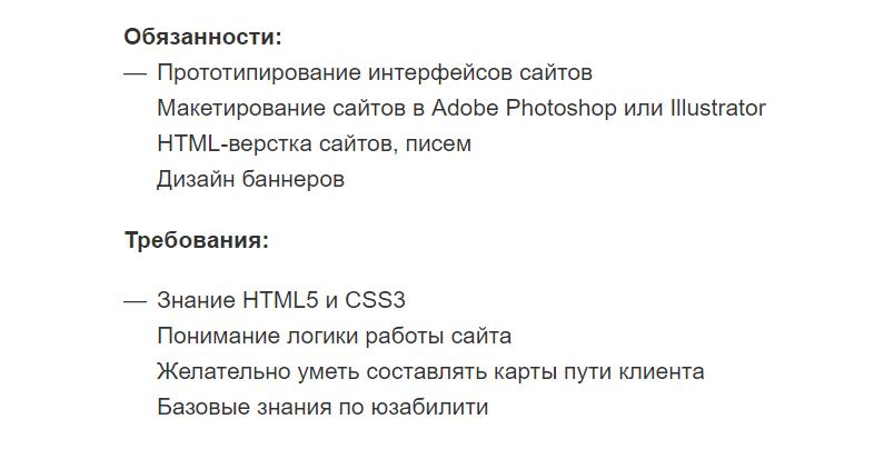 Требования к веб-дизайнеру, Саратов