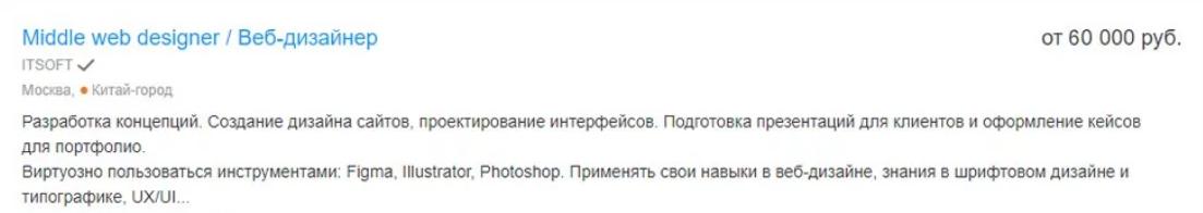 Пример вакансии web-дизайнера