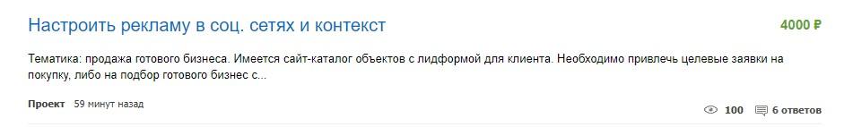 Заказы Fl.ru
