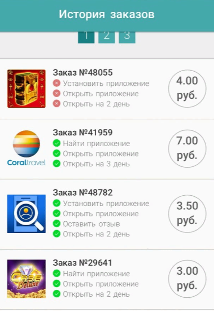Заказы на AdvertApp