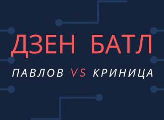 Баттл Криницы против Павлова в Дзене: кто первый заработает миллион рублей на личном блоге