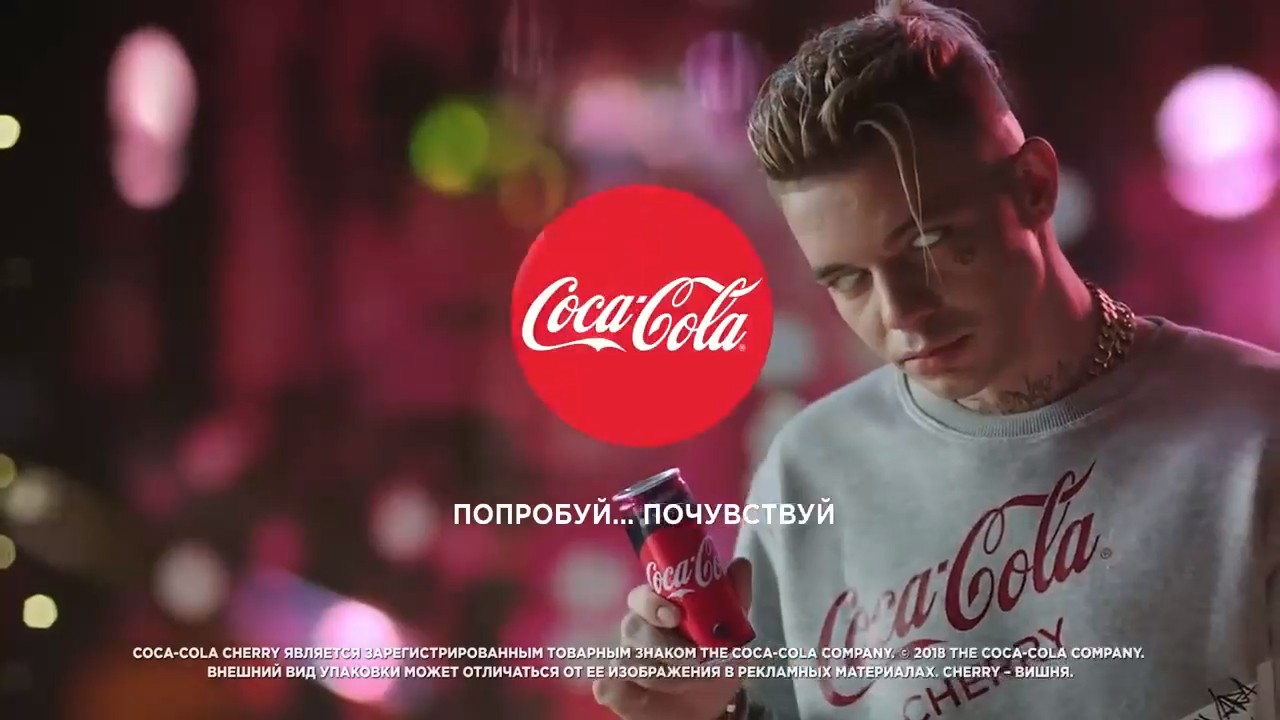 Элджей в рекламе Сoca-Cola