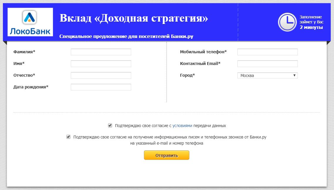 Заявка на промокод на сайте банки.ру