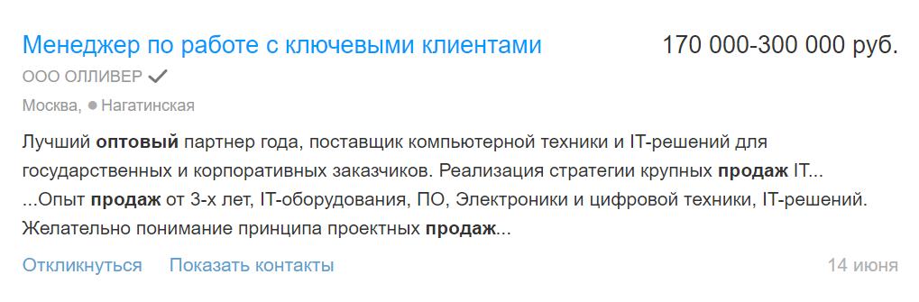 Активные продажи в Москве