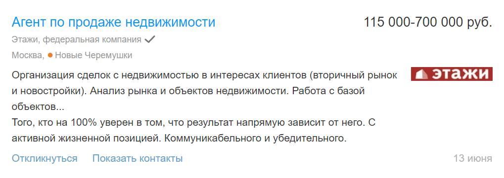 Зарплаты МПП в недвижимости Москва