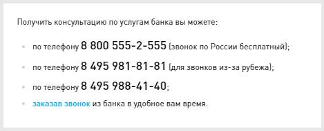 Номера для консультации в «СМП Банке»