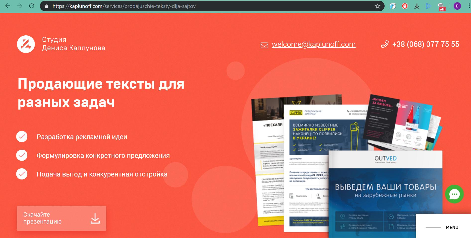 Заглавная страница сайта Каплунова
