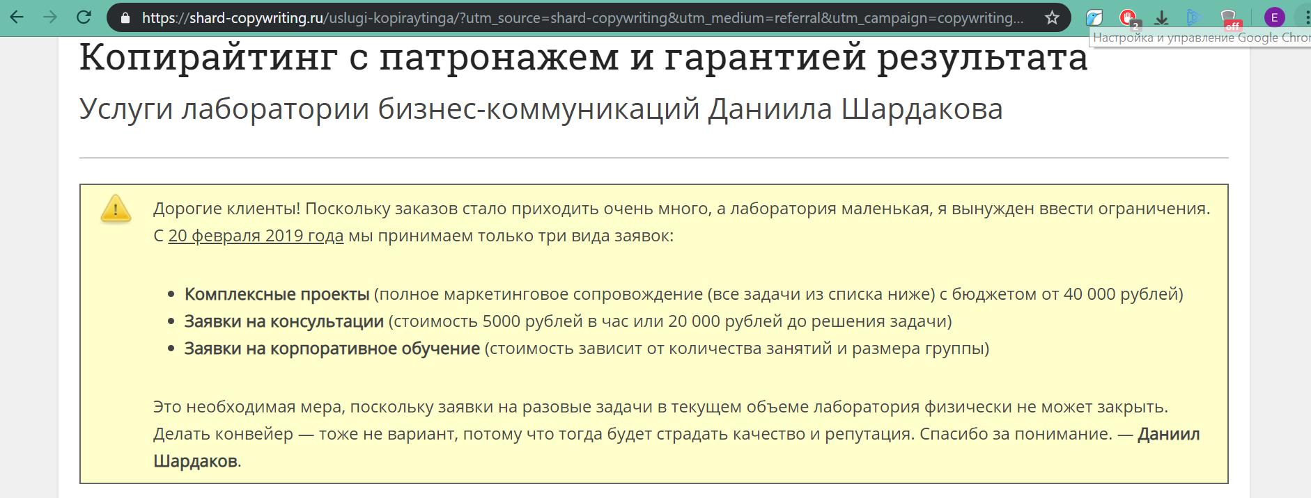 Скрин сайта Шардакова