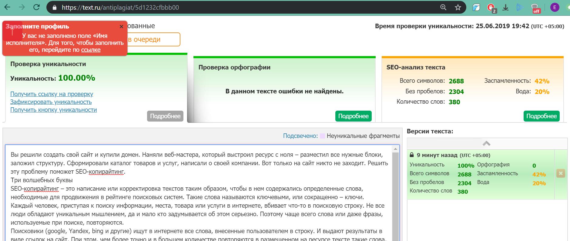 Скрин проверки текста в сервисе Текст.ру