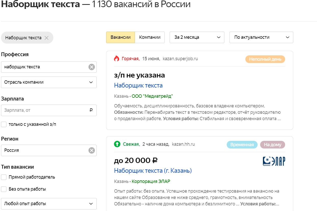 1130 вакансий в России