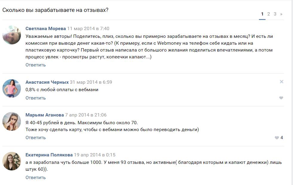 Отзывы пользователей интернета