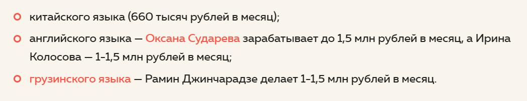 Доход онлайн-школы иностранных языков