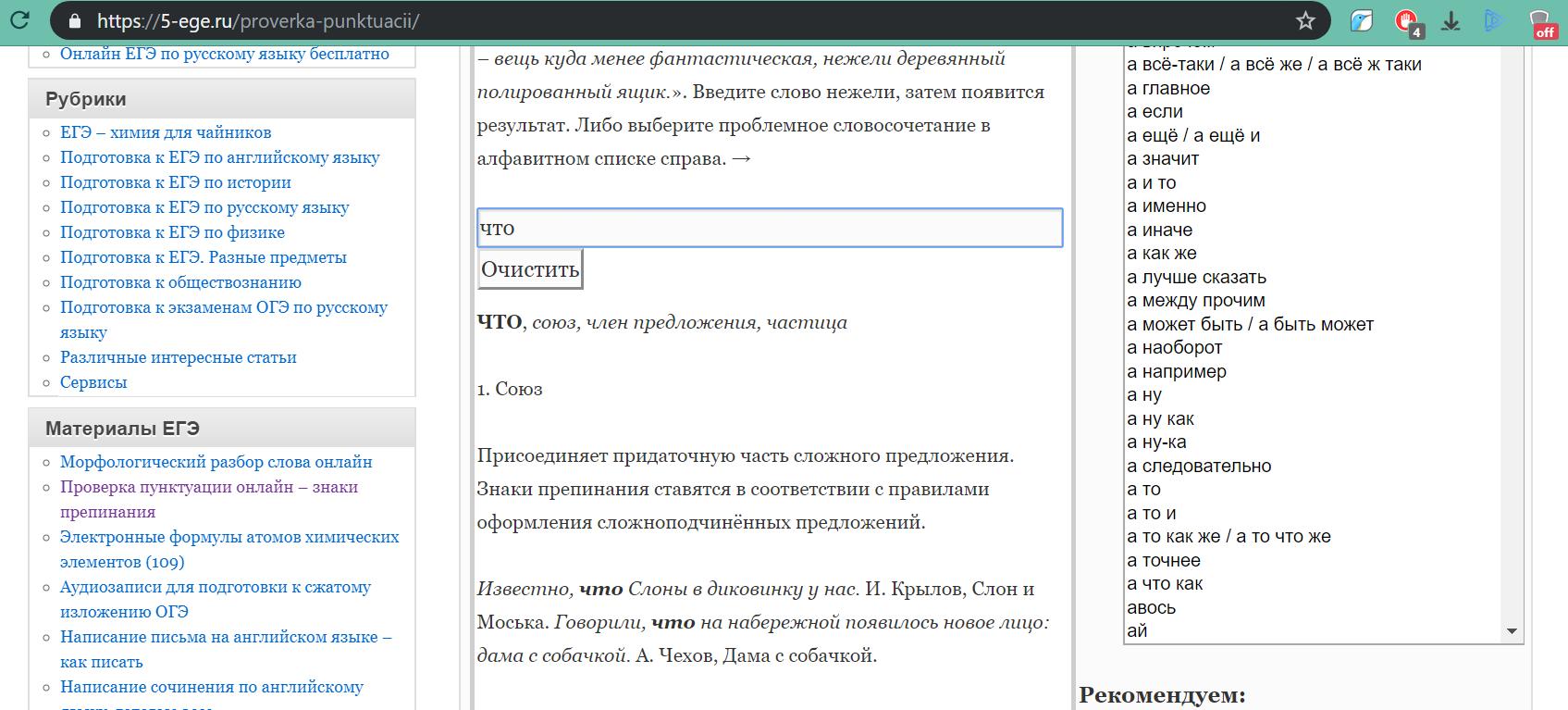 Скрин работы проверки на сайте 5 егэ