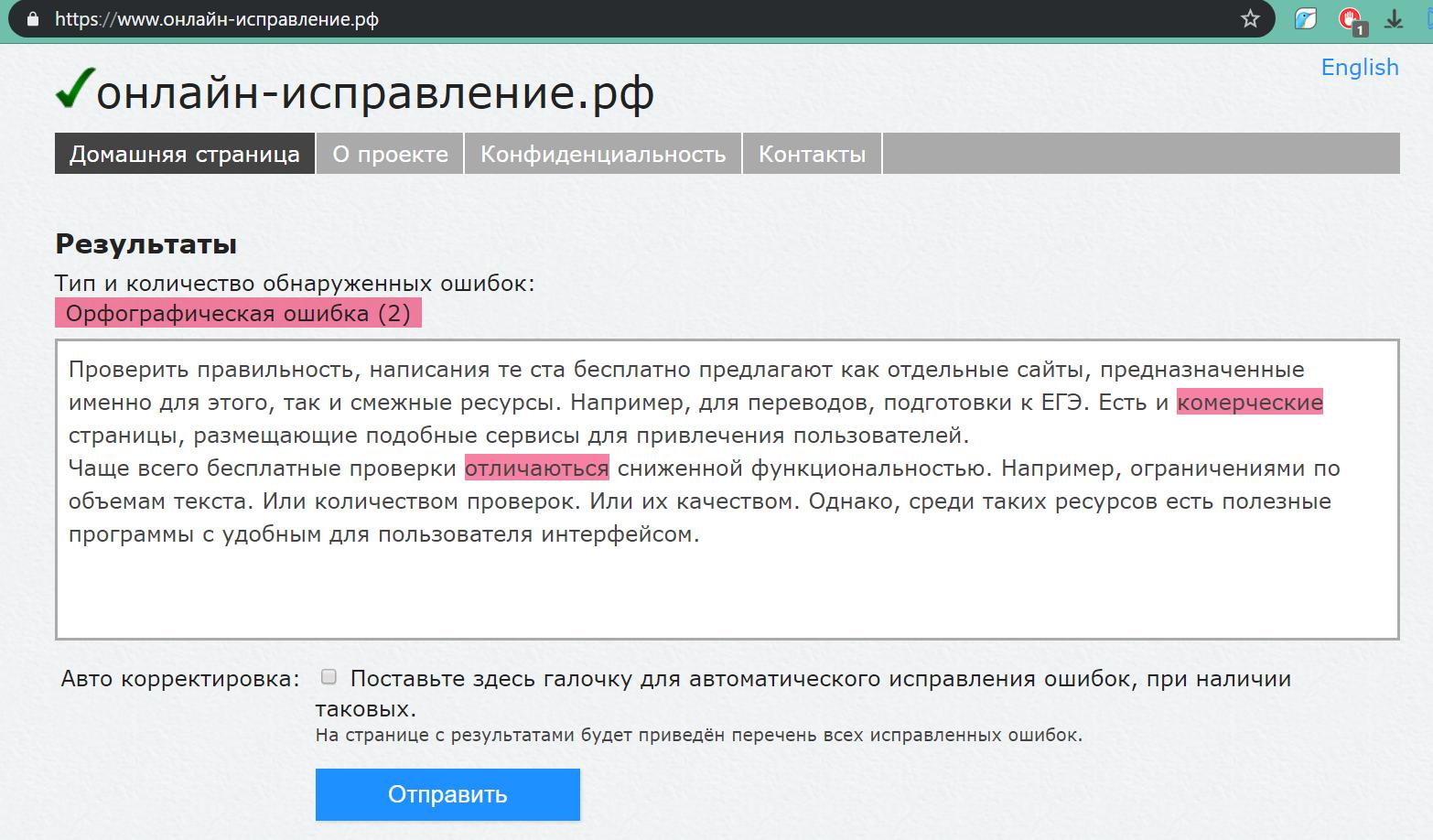 Проверка на Онлайнисправление.рф