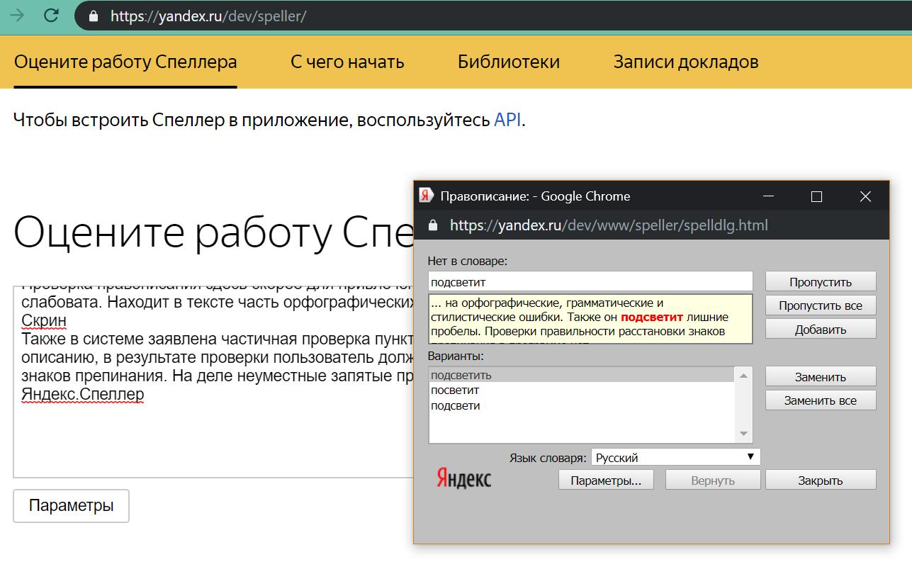 Скрин проверки с сервисом Яндексом