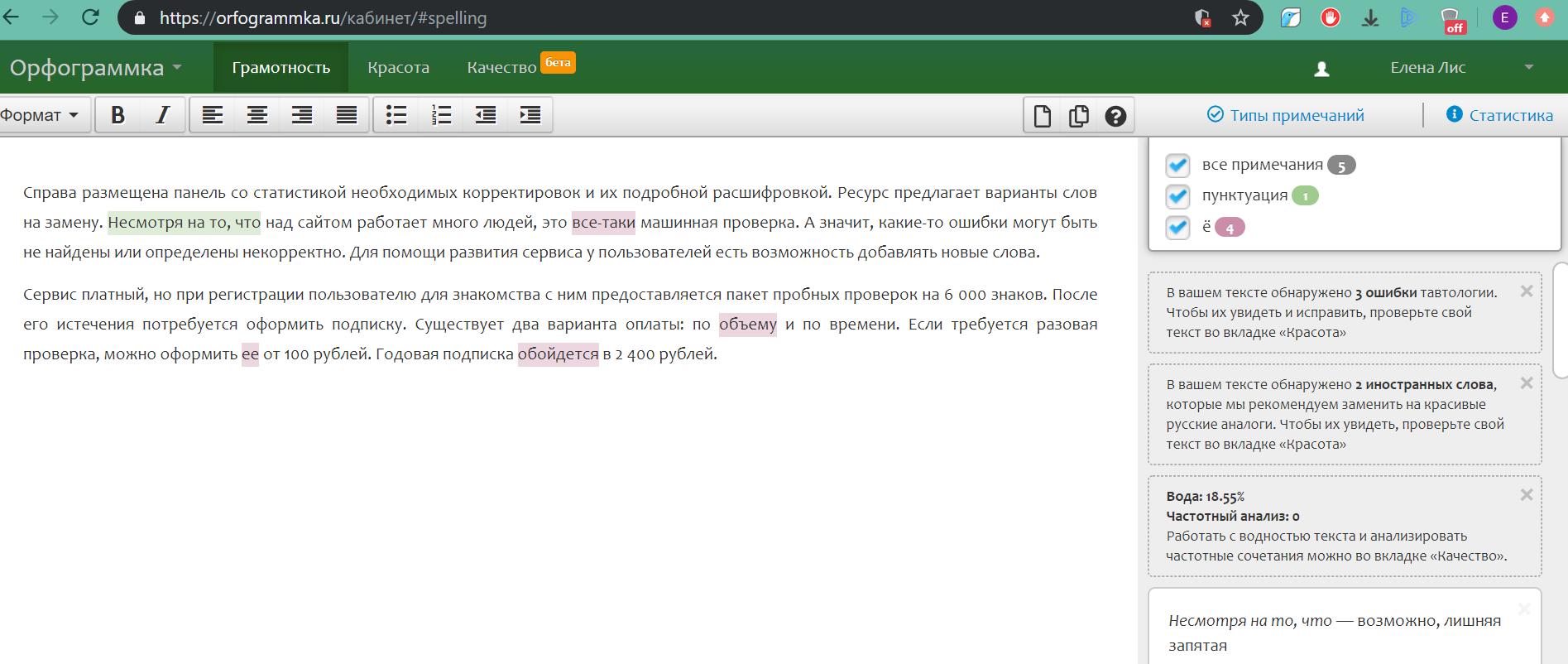 Пример проверки текста в сервисе Орфограммка
