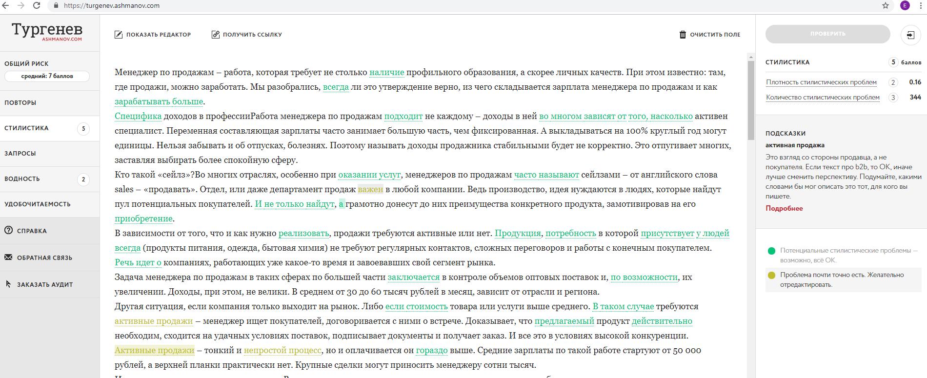 Проверка на сервисе Тургенев
