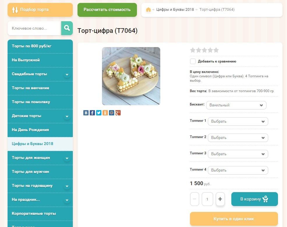 Пример продажи торта