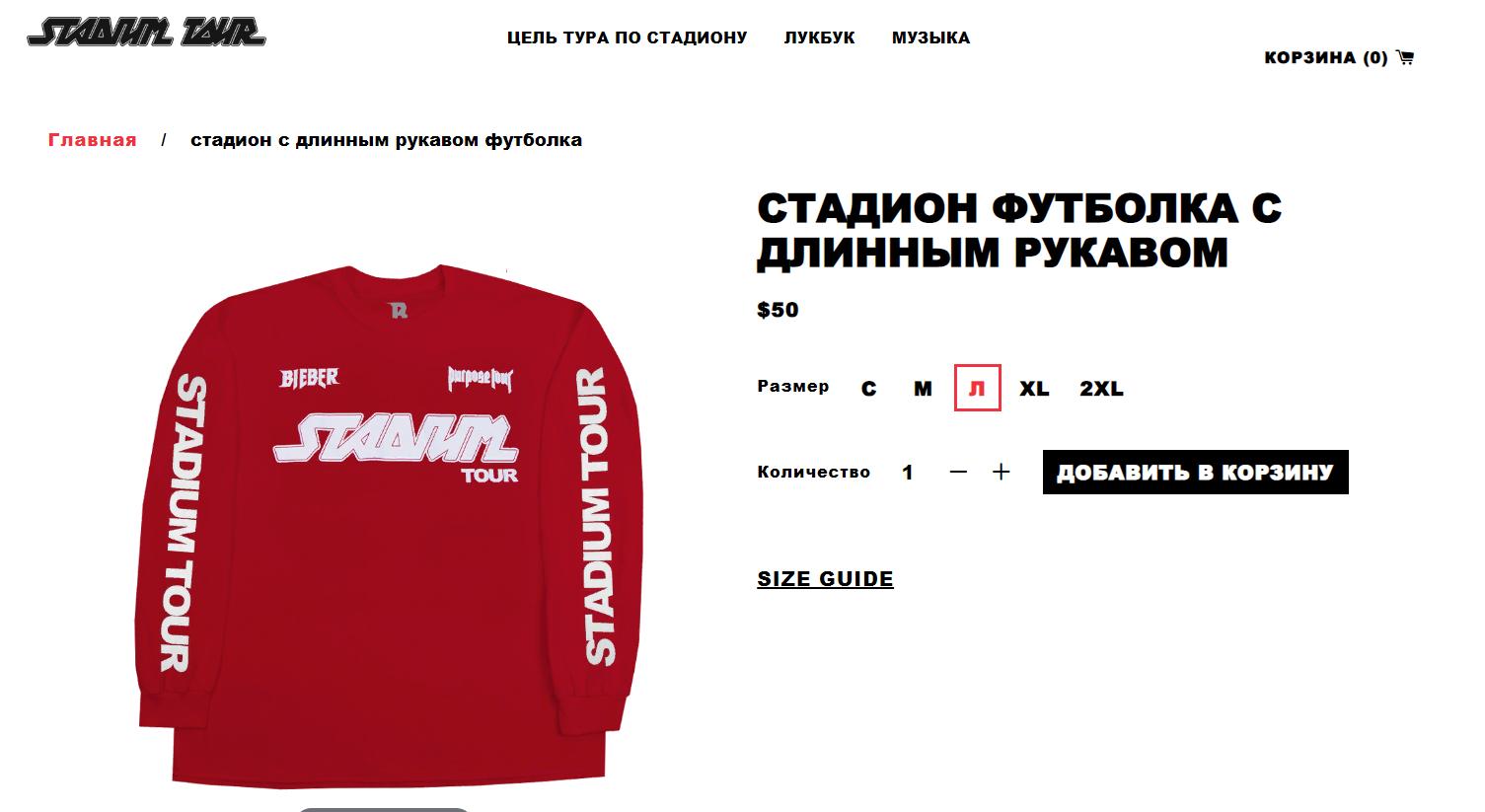 Стадион футболка с длинным рукавом