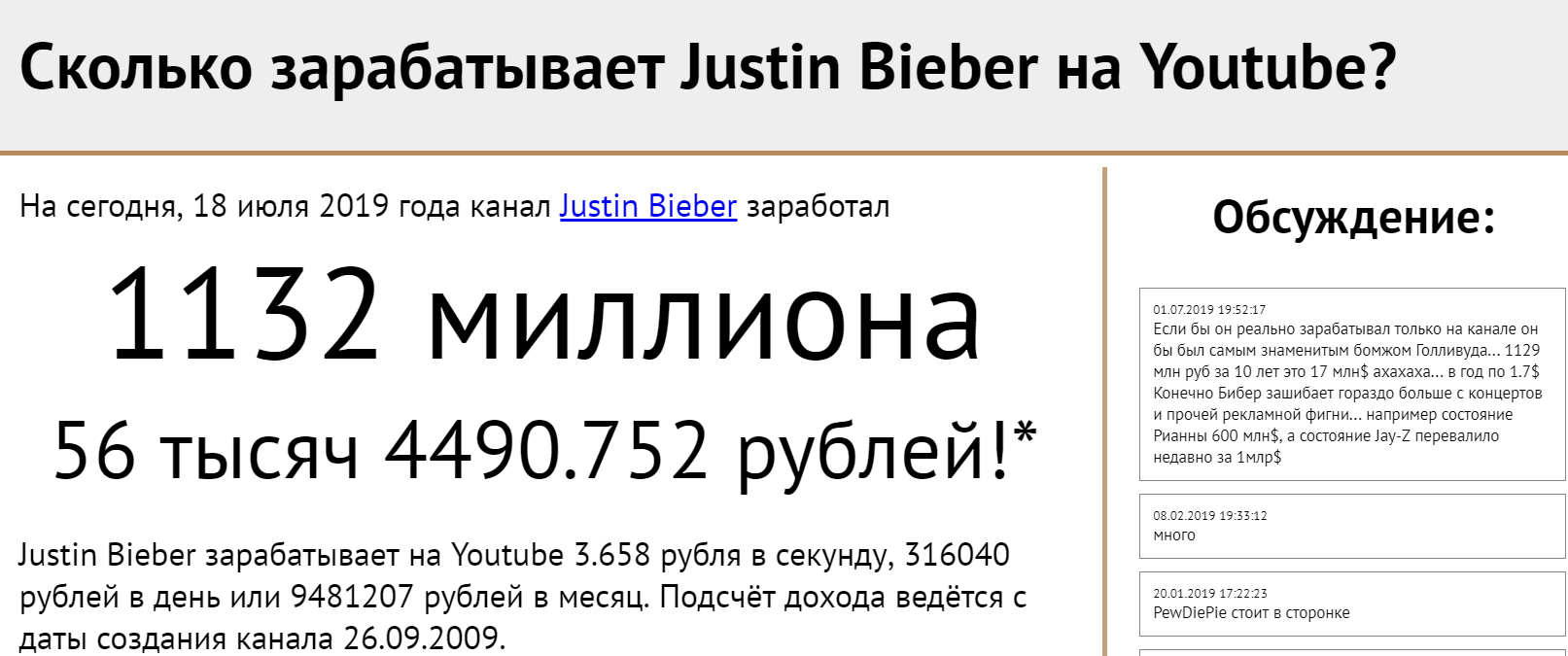 Сколько зарабатывает Джастин Бибер