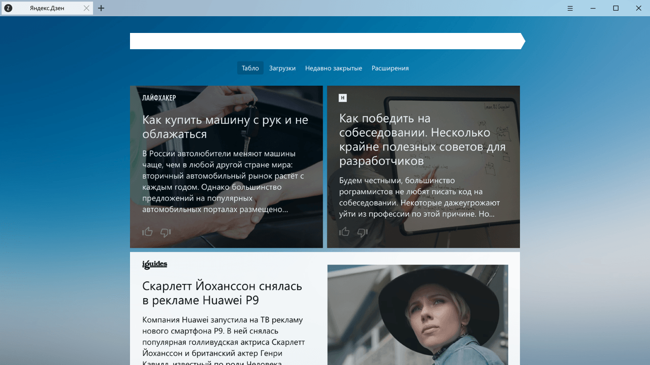 Статьи Яндекс.Дзен