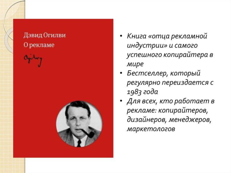 Дэвид Огилви «Огилви о рекламе»