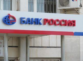 Банка «Россия»