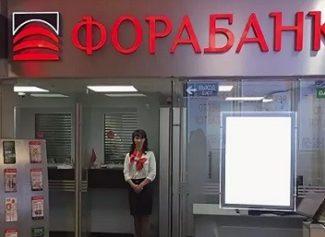 Вклады «ФОРА-банка»