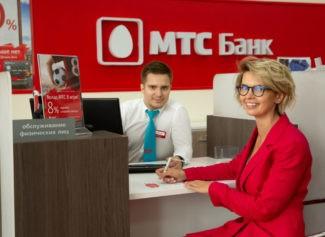 Вклады МТС банка
