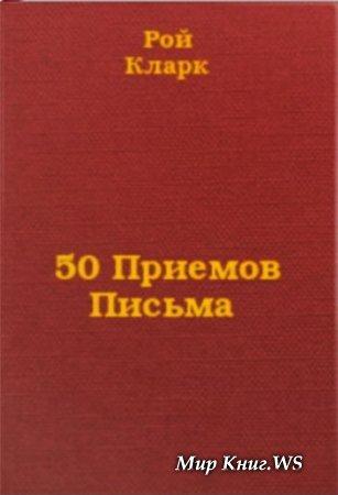 50 приёмов письма