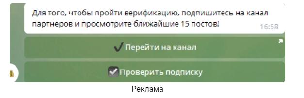 Подписка на канал