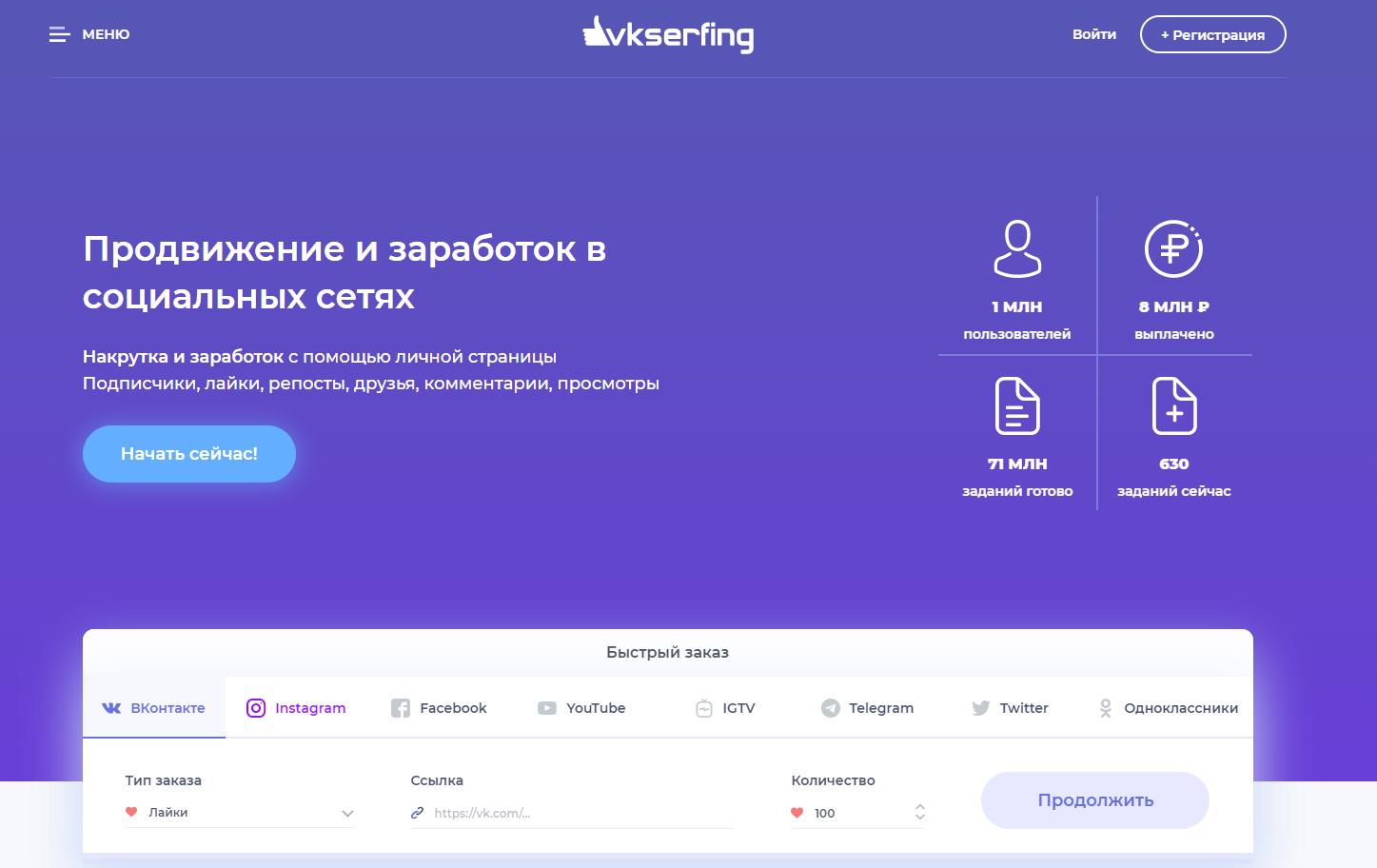 Сайт для заработка VKserfing