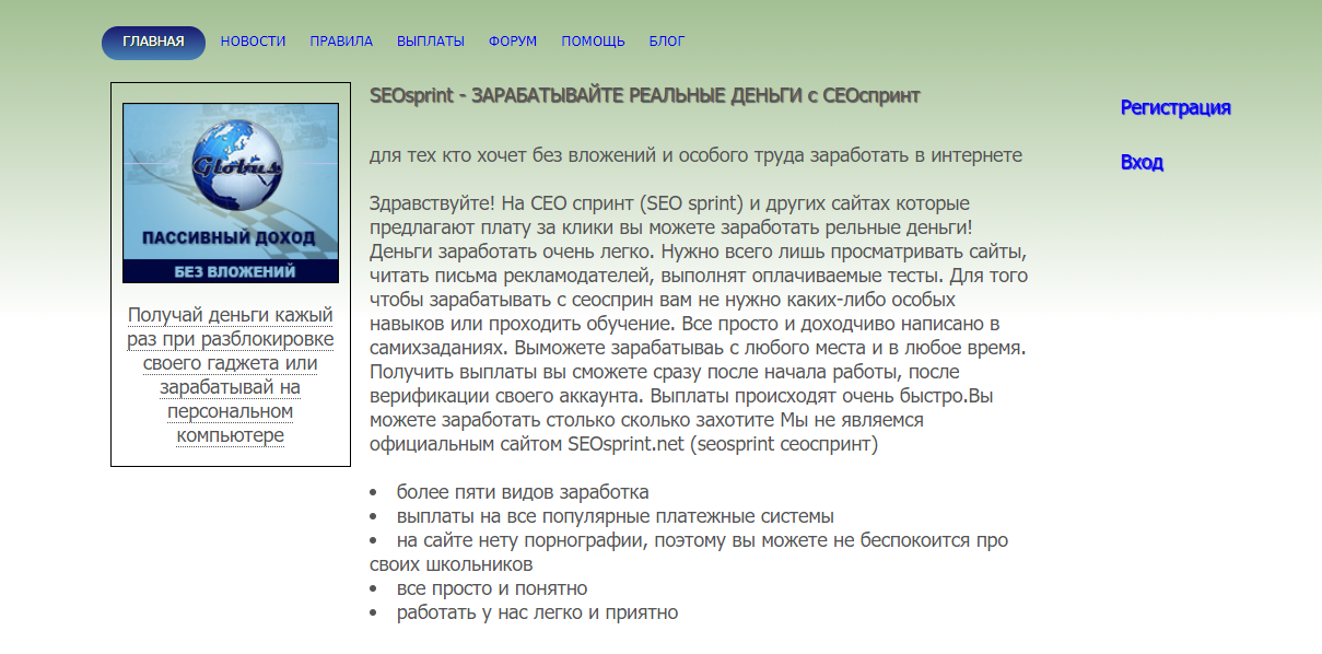 Сайт для заработка SEOsprint