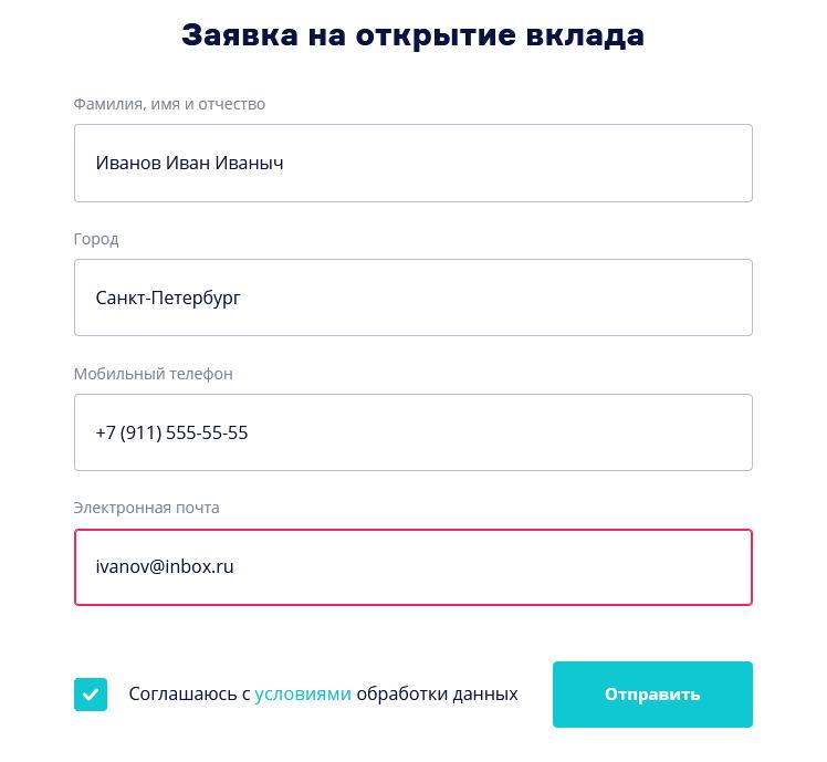Заявка на открытие вклада