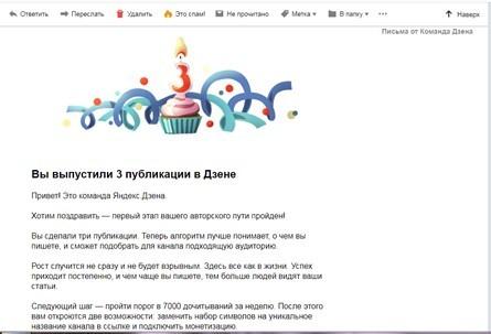 Сообщение от команды Яндекс.Дзена