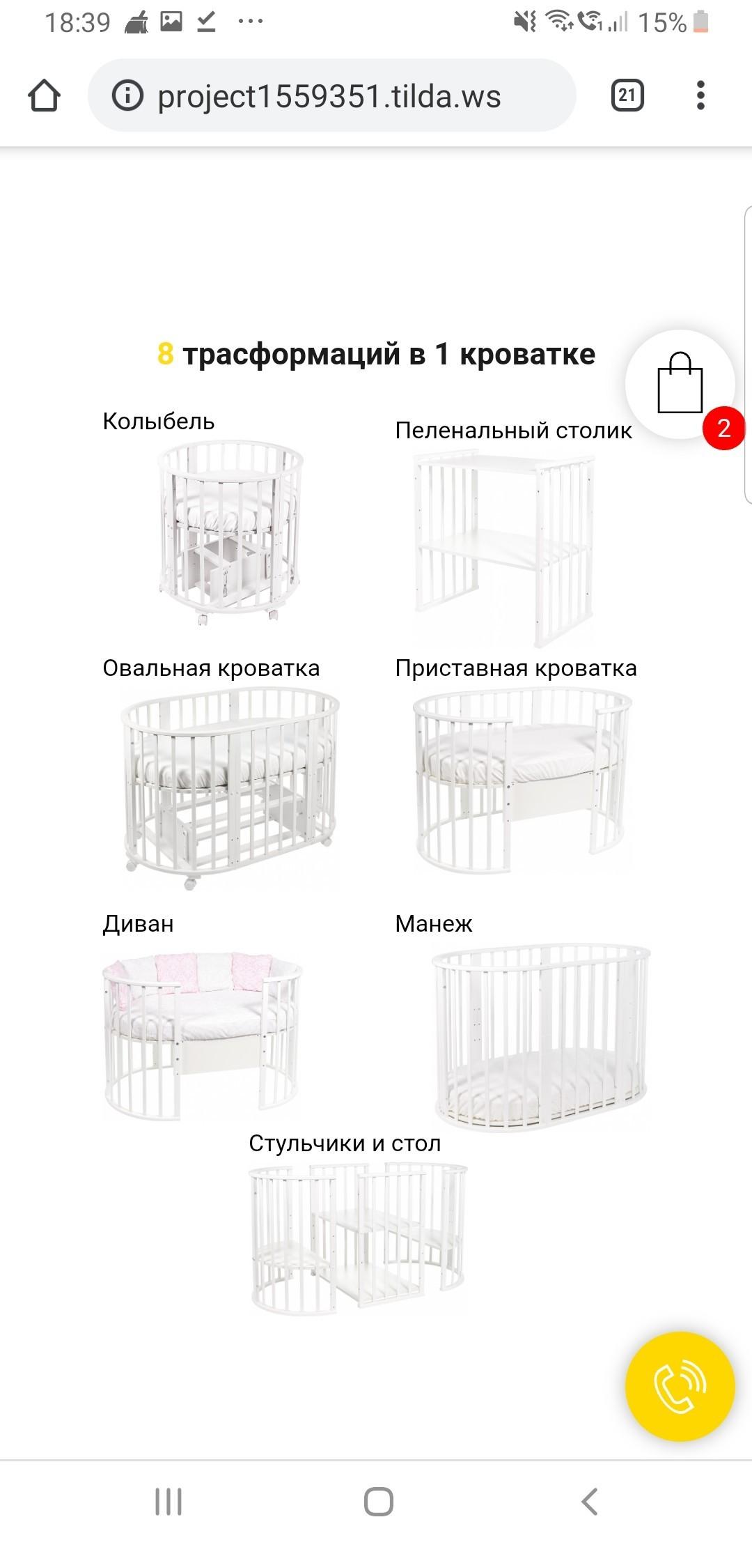 Страница с сайта детской мебели
