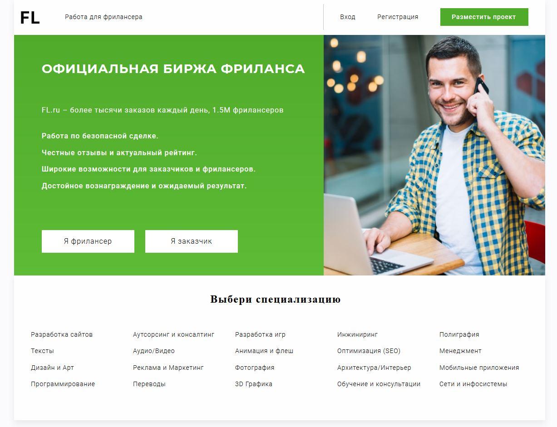 Вакансии фрилансеров в москве вакансия генпланист работа удаленно