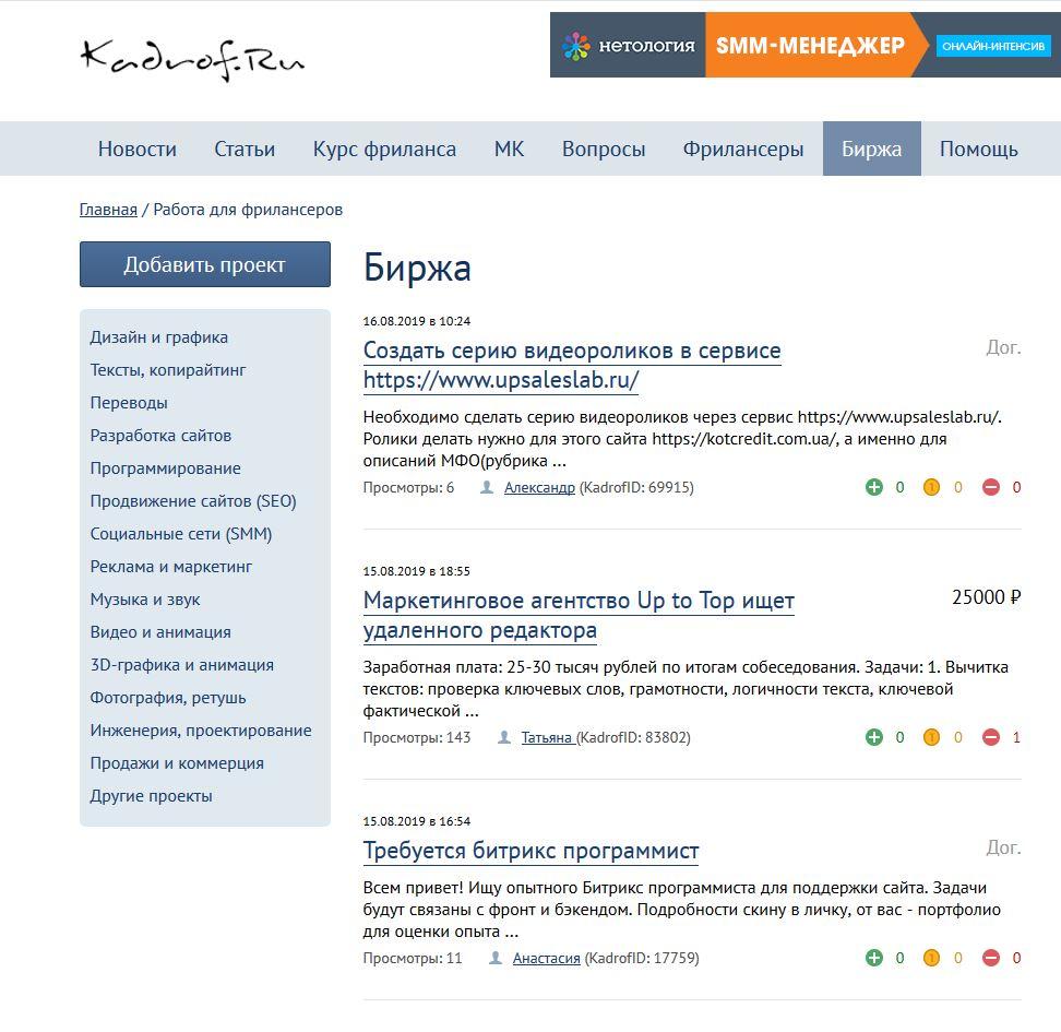 Кадрофф.ру
