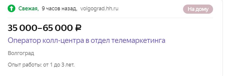 Вакансия оператора колл-центра