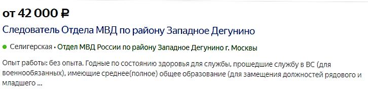 Вакансия на Яндекс. Работа